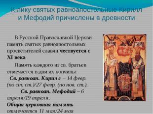 К лику святых равноапостольные Кирилл и Мефодий причислены в древности В Рус