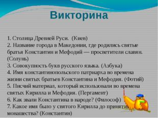 Викторина 1. Столица Древней Руси. (Киев) 2. Название города в Македонии, гд