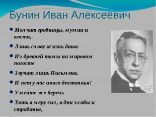Бунин Иван Алексеевич Молчат гробницы, мумии и кости,- Лишь слову жизнь дана:
