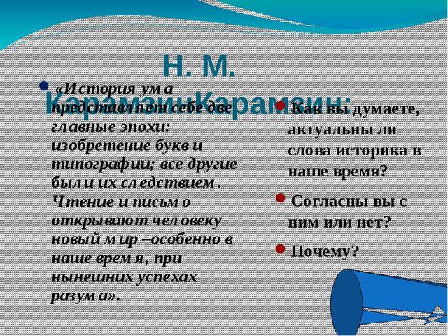 Н. М. КарамзинКарамзин: «История ума представляет себе две главные эпохи: из...