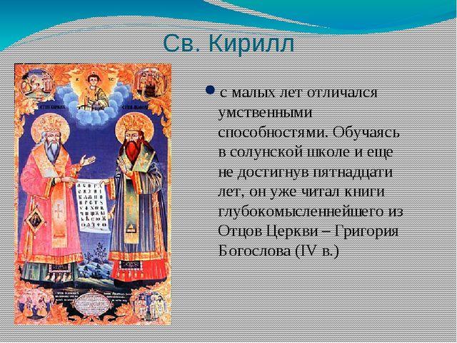 Св. Кирилл с малых лет отличался умственными способностями. Обучаясь в солунс...