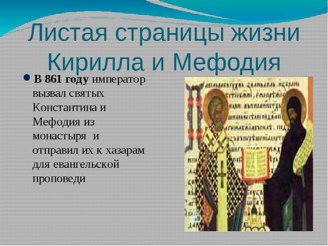 Листая страницы жизни Кирилла и Мефодия В 861 году император вызвал святых Ко...