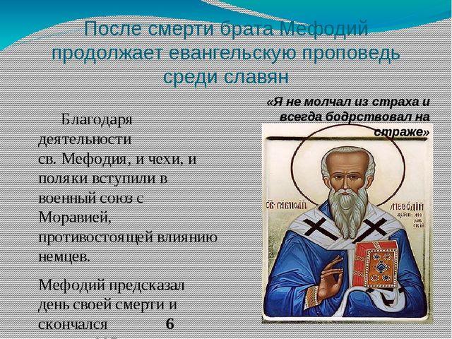 После смерти брата Мефодий продолжает евангельскую проповедь среди славян Бл...