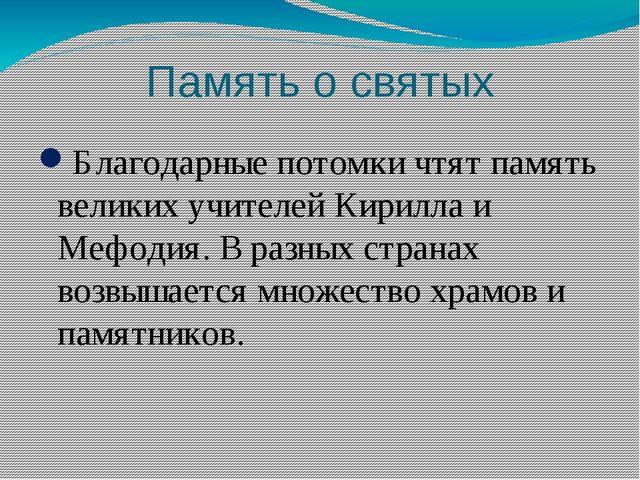 Память о святых Благодарные потомки чтят память великих учителей Кирилла и Ме...