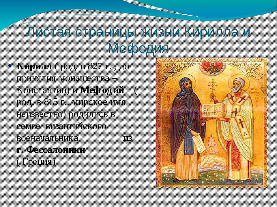 Листая страницы жизни Кирилла и Мефодия Кирилл ( род. в 827 г. , до принятия...