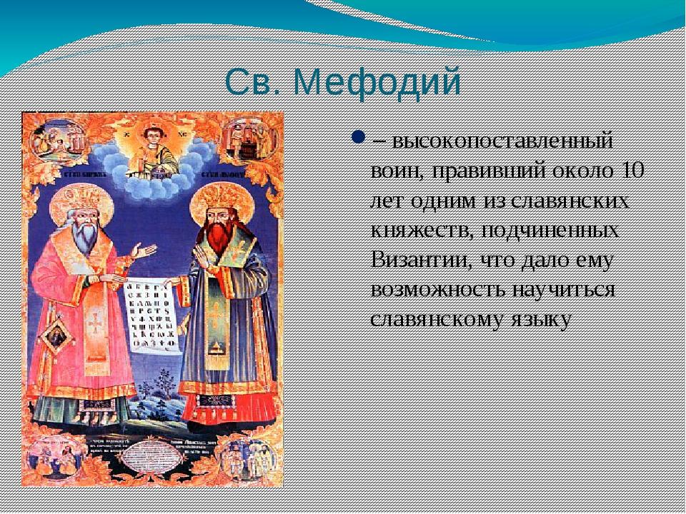 Св. Мефодий – высокопоставленный воин, правивший около 10 лет одним из славян...