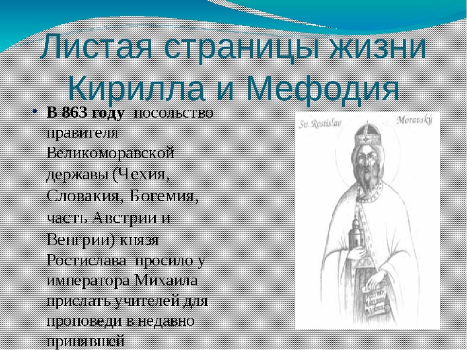 Листая страницы жизни Кирилла и Мефодия В 863 году посольство правителя Велик...