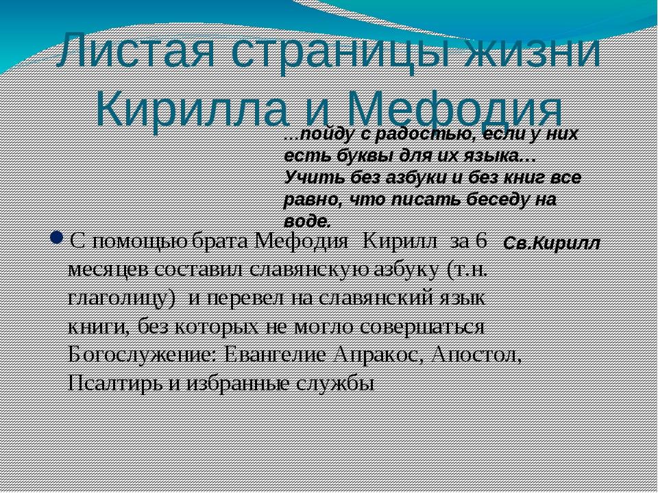 Листая страницы жизни Кирилла и Мефодия С помощью брата Мефодия Кирилл за 6 м...