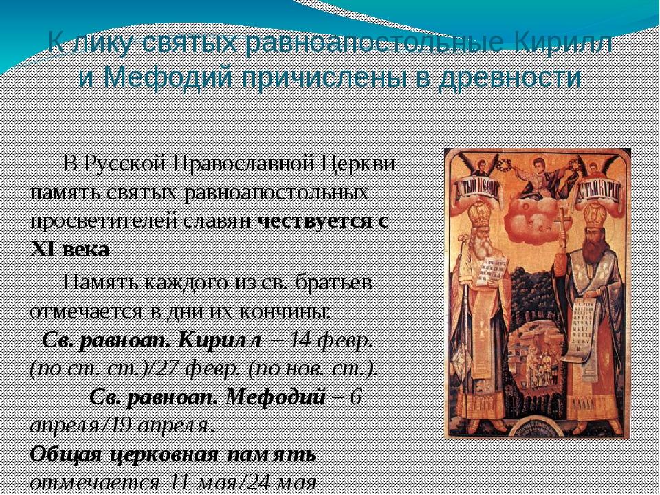 К лику святых равноапостольные Кирилл и Мефодий причислены в древности В Рус...