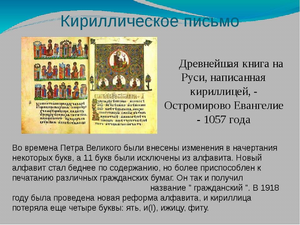 Кириллическое письмо Древнейшая книга на Руси, написанная кириллицей, - Остр...