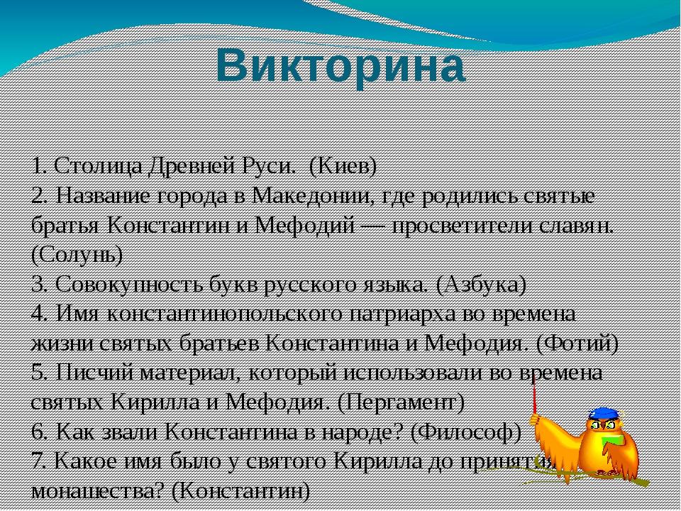 Викторина 1. Столица Древней Руси. (Киев) 2. Название города в Македонии, гд...