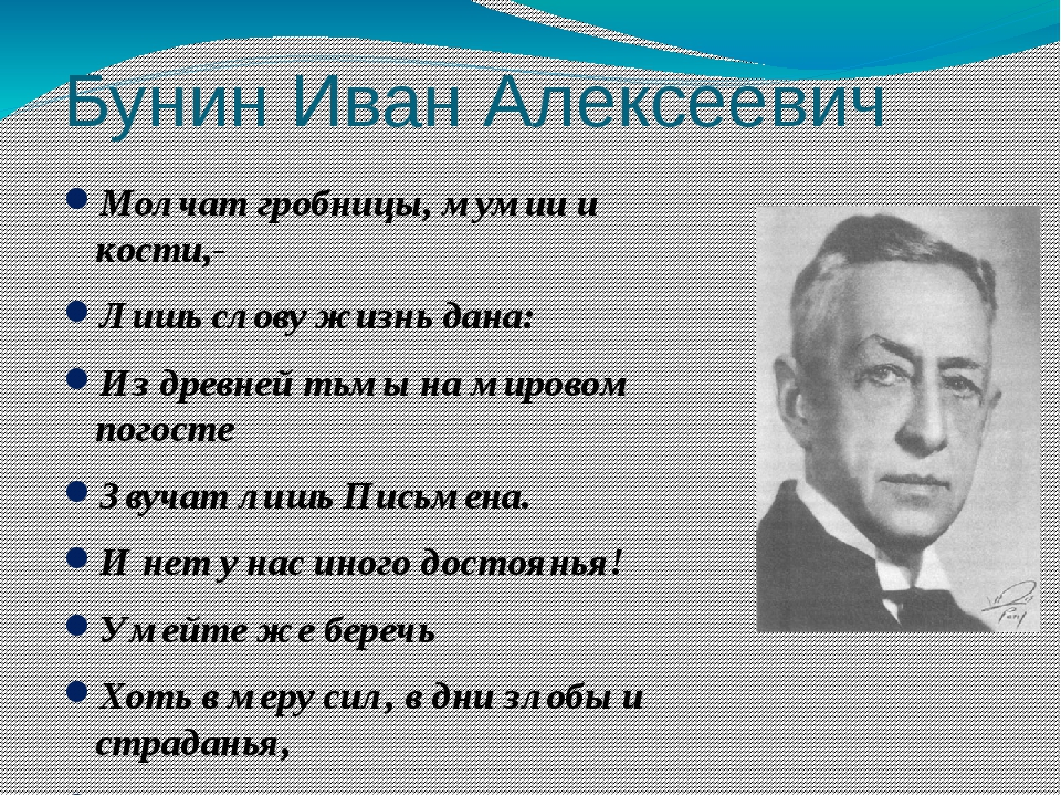 Бунин Иван Алексеевич Молчат гробницы, мумии и кости,- Лишь слову жизнь дана:...