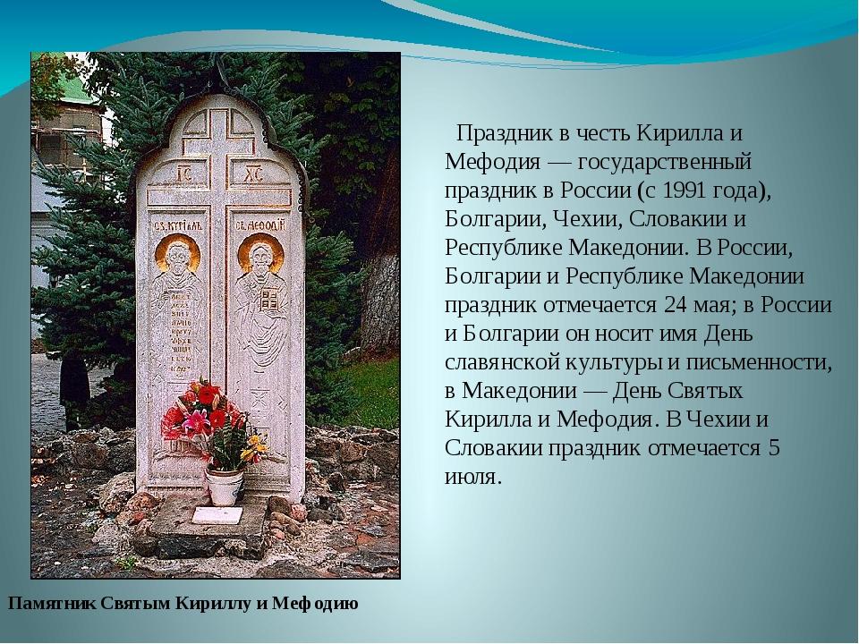 Памятник Святым Кириллу и Мефодию  Праздник в честь Кирилла и Мефодия — госу...