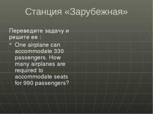 Станция «Зарубежная» Переведите задачу и решите ее : One airplane can accommo