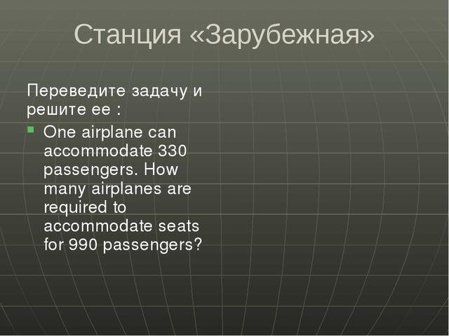 Станция «Зарубежная» Переведите задачу и решите ее : One airplane can accommo...