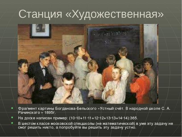 Станция «Художественная» Фрагмент картины Богданова-Бельского «Устный счёт. В...