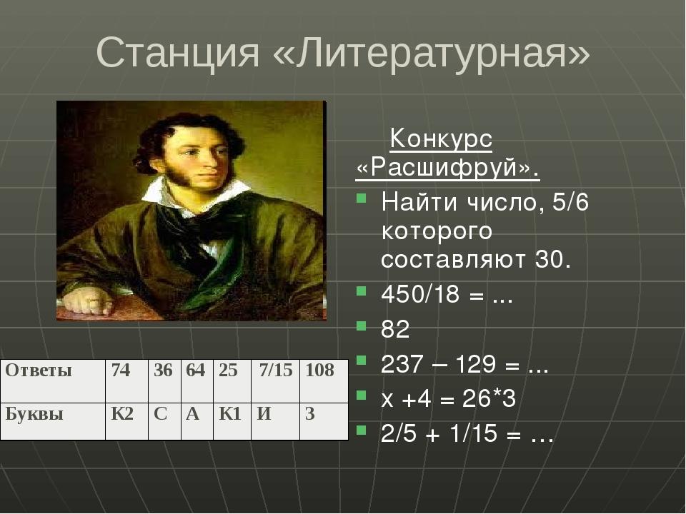 Станция «Литературная» Конкурс «Расшифруй». Найти число, 5/6 которого состав...