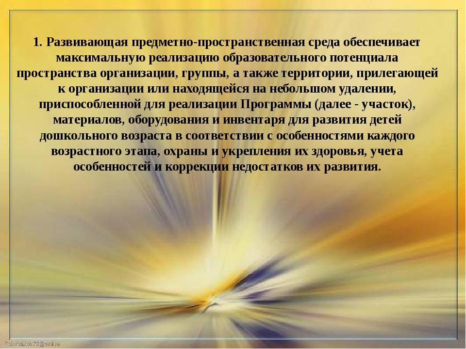 1. Развивающая предметно-пространственная среда обеспечивает максимальную ре...