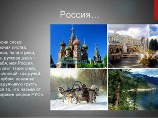 Россия… Россия… Как из песни слово, Березок юная листва, Кругом леса, поля и