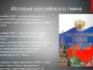 История российского гимна 23 ноября 1990 г. на сессии Верховного Совета РСФСР