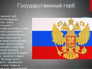 Государственный герб Государственный герб Российской Федерации представляет с