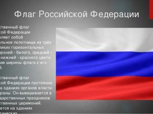 Флаг Российской Федерации Государственный флаг Российской Федерации представл