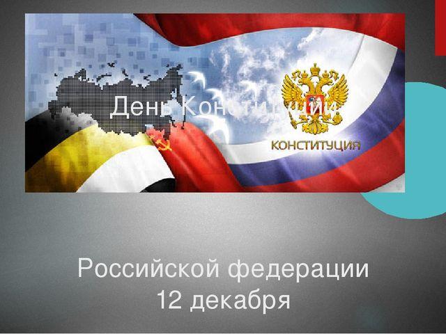 День Конституции Российской федерации 12 декабря