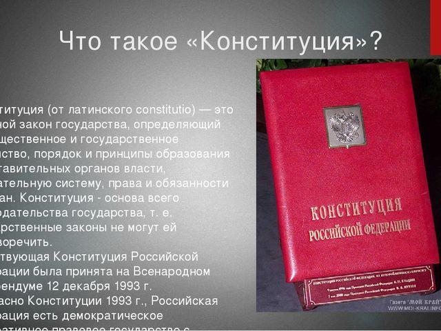 Что такое «Конституция»? - Конституция (от латинского constitutio) — это осно...