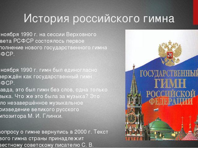 История российского гимна 23 ноября 1990 г. на сессии Верховного Совета РСФСР...