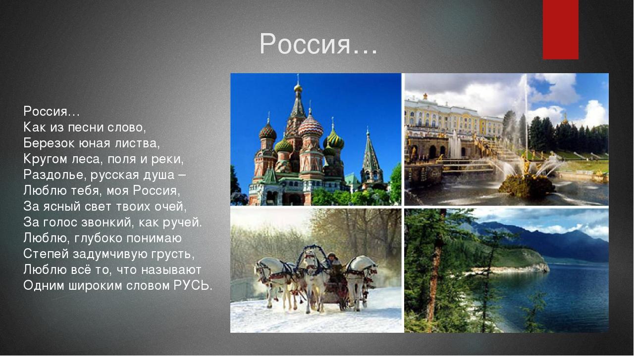 Россия… Россия… Как из песни слово, Березок юная листва, Кругом леса, поля и...