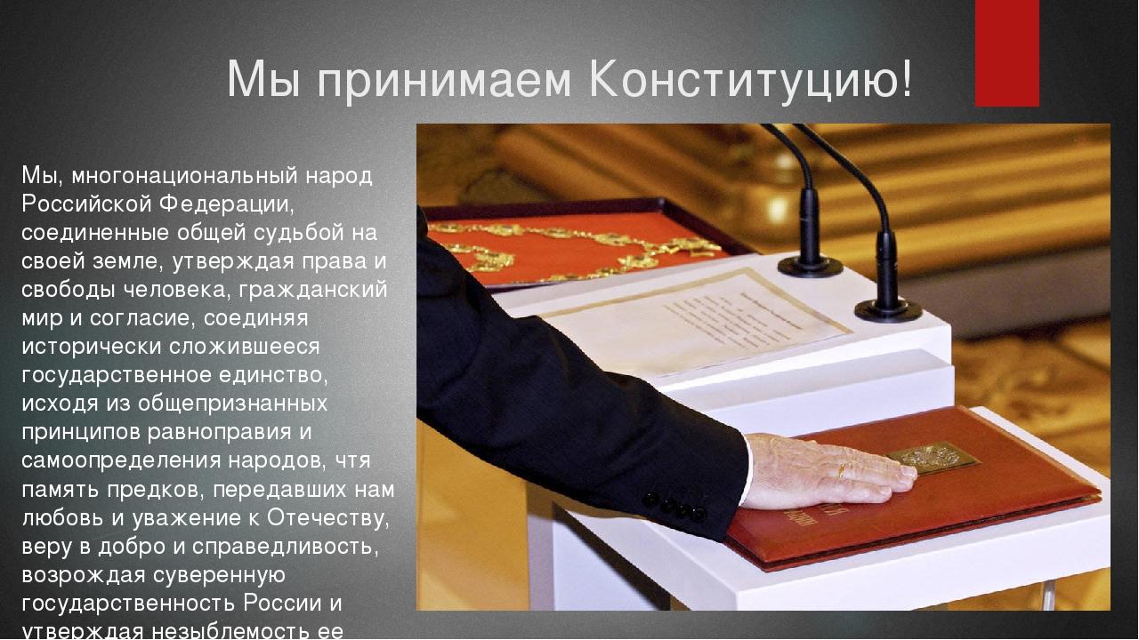 Мы принимаем Конституцию! Мы, многонациональный народ Российской Федерации, с...