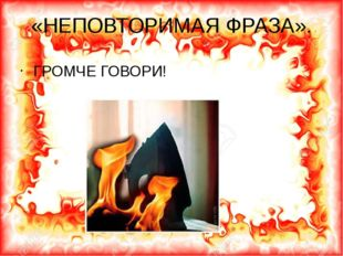 «НЕПОВТОРИМАЯ ФРАЗА». ГРОМЧЕ ГОВОРИ!