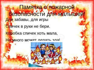 Памятка о пожарной безопасности для малышей! Для забавы, для игры Спичек в ру