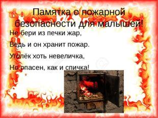 Памятка о пожарной безопасности для малышей! Не бери из печки жар, Ведь и он