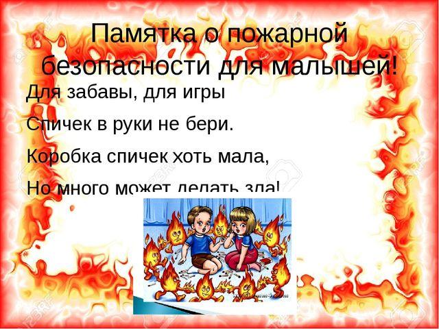 Памятка о пожарной безопасности для малышей! Для забавы, для игры Спичек в ру...
