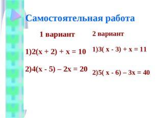 Самостоятельная работа 1 вариант 2(х + 2) + х = 10 4(х - 5) – 2х = 202 вариа