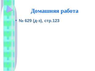 Домашняя работа № 629 (д-з), стр.123