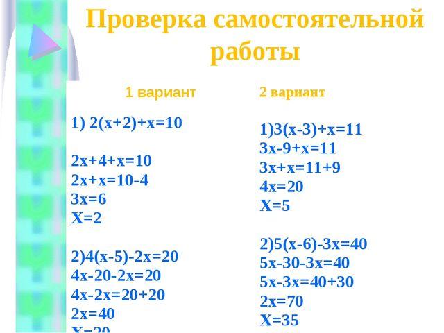 Проверка самостоятельной работы 1 вариант 1) 2(х+2)+х=10 2х+4+х=10 2х+х=10-4...