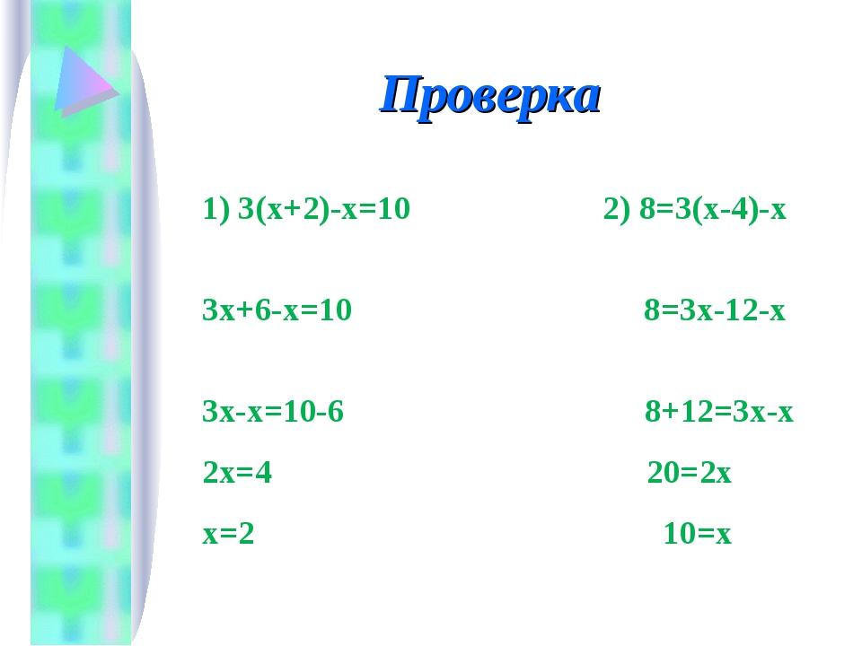 Проверка 1) 3(х+2)-х=10 2) 8=3(х-4)-х 3х+6-х=10 8=3х-12-х 3х-х=10-6 8+12=3х-х...