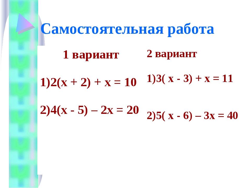 Самостоятельная работа 1 вариант 2(х + 2) + х = 10 4(х - 5) – 2х = 202 вариа...
