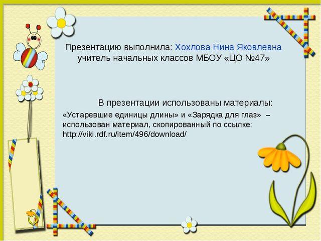 Презентацию выполнила: Хохлова Нина Яковлевна учитель начальных классов МБОУ...