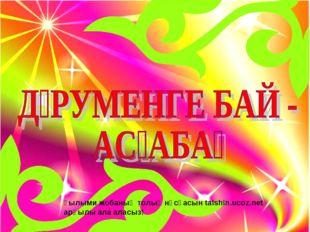 Ғылыми жобаның толық нұсқасын talshin.ucoz.net арқылы ала аласыз!