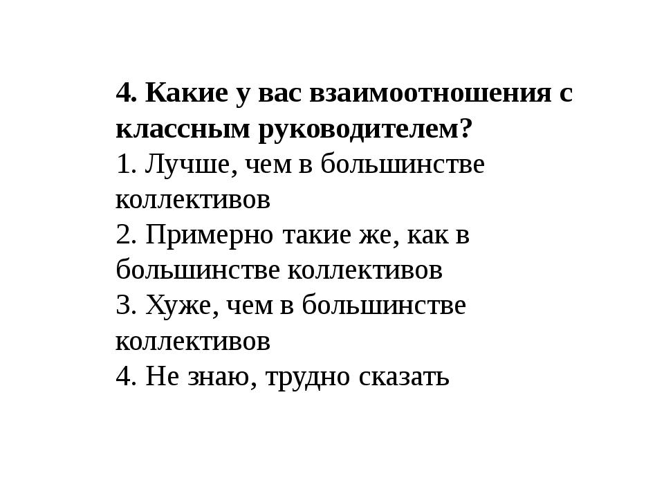 4. Какие у вас взаимоотношения с классным руководителем? 1. Лучше, чем в боль...