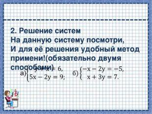 2. Решение систем На данную систему посмотри, И для её решения удобный метод