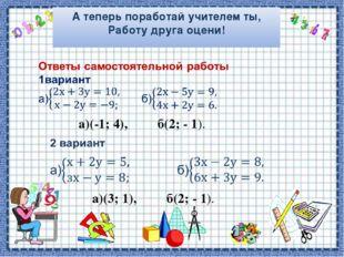 А теперь поработай учителем ты, Работу друга оцени!  а)(-1; 4), б(2; - 1).