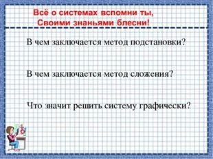 В чем заключается метод подстановки? В чем заключается метод сложения? Что зн