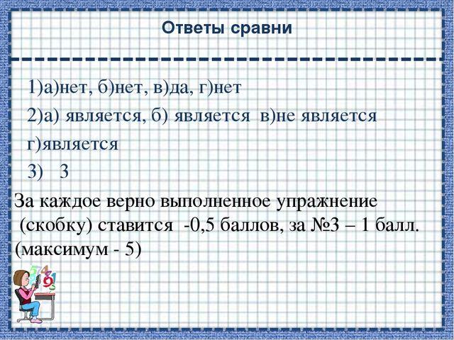 Ответы сравни 1)а)нет, б)нет, в)да, г)нет 2)а) является, б) является в)не явл...