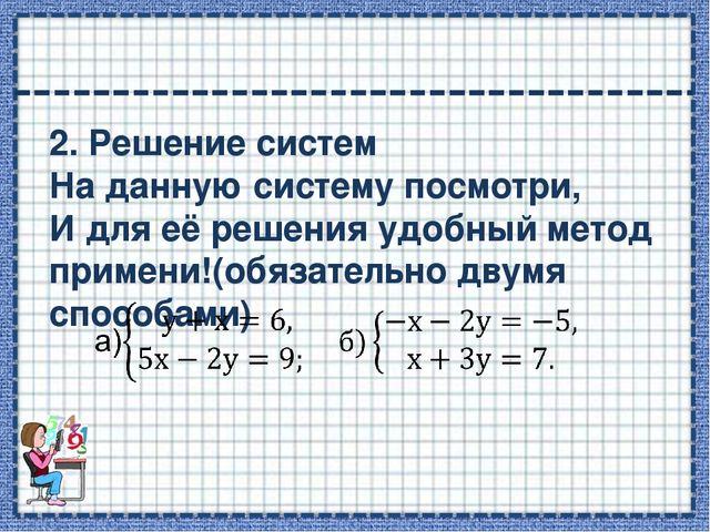 2. Решение систем На данную систему посмотри, И для её решения удобный метод...
