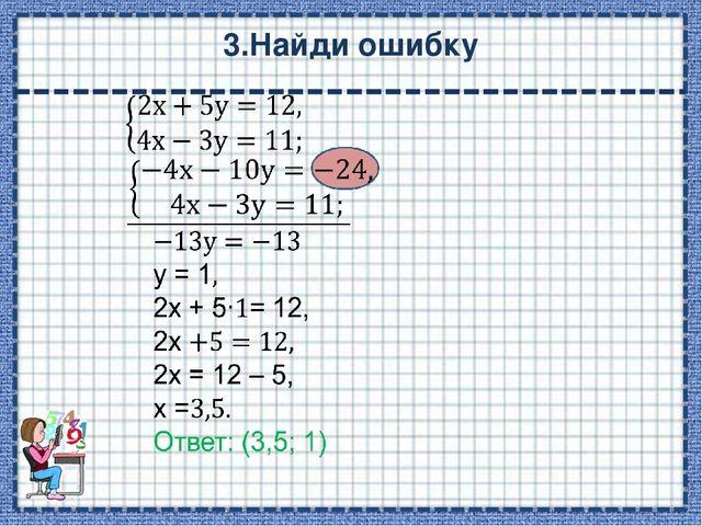 3.Найди ошибку