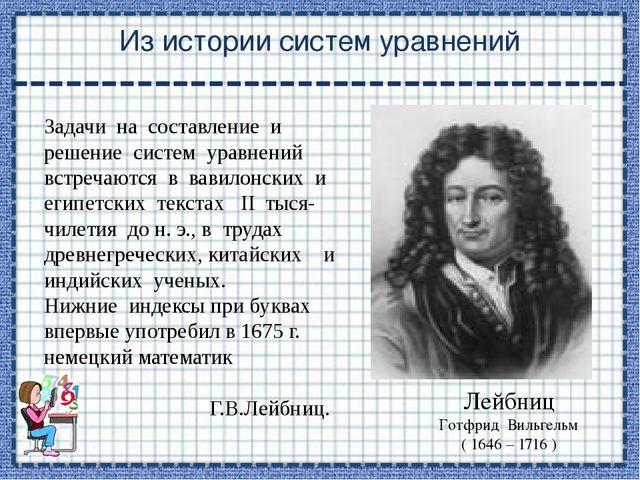 Из истории систем уравнений Лейбниц Готфрид Вильгельм ( 1646 – 1716 ) Задачи...